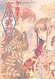 百鬼夜行抄 14 (眠れぬ夜の奇妙な話コミックス)