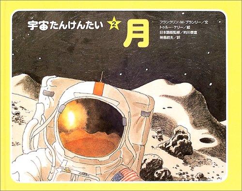 宇宙たんけんたい〈2〉月 (宇宙たんけんたい 2)の詳細を見る