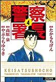 警察署長: (4) (ぶんか社コミックス)