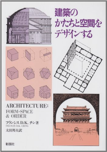 建築のかたちと空間をデザインするの詳細を見る