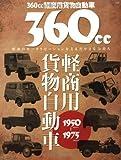 360cc軽商用貨物自動車1950ー1975―昭和のモータリゼーションを支えた小さな力持ち (ヤエスメディアムック 236)