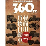 360cc軽商用貨物自動車1950ー1975—昭和のモータリゼーションを支えた小さな力持ち (ヤエスメディアムック 236)