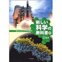新しい科学の教科書3
