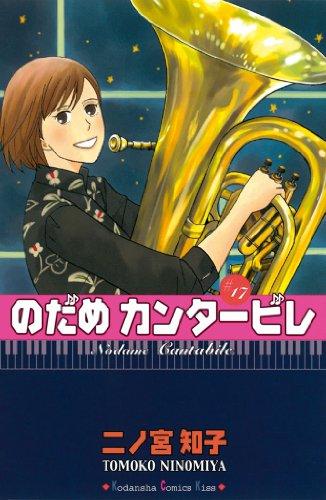 のだめカンタービレ(17) (Kissコミックス)