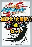 バディファイトDDD(トリプルディー) 「滅ぼせ! 大魔竜!!」レアリティ『並』全30種 x 各4枚セット