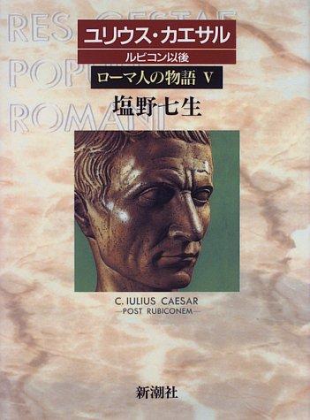 ローマ人の物語 (5) ユリウス・カエサル-ルビコン以後の詳細を見る