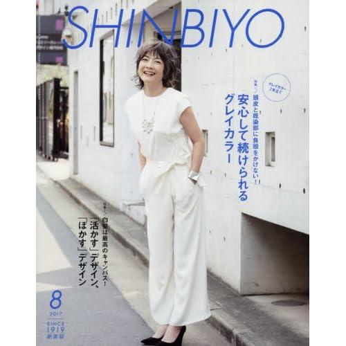 SHINBIYO(新美容) 2017年 08 月号 [雑誌]