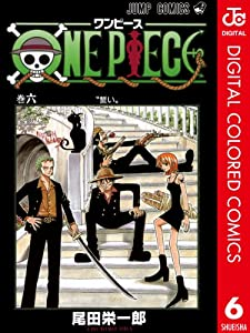 ONE PIECE カラー版 6 (ジャンプコミックスDIGITAL)