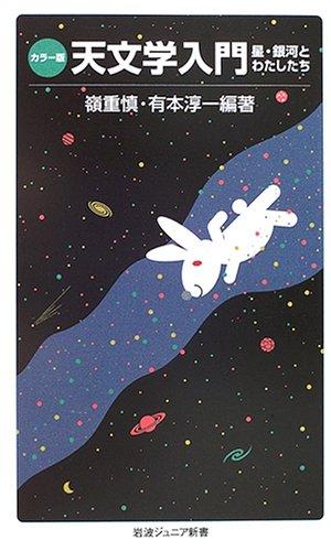 天文学入門―カラー版 (岩波ジュニア新書 (512))の詳細を見る