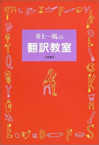 井上一馬の翻訳教室
