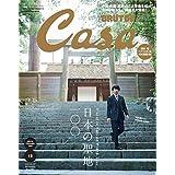 Casa BRUTUS(カーサ ブルータス) 2019年 12月号 [日本の聖地100]