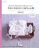 手ぬいのかわいい赤ちゃん服―はじめてつくる基本の赤ちゃん服完全レッスン! (Asahi Original (173))