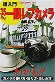 超入門35ミリ一眼レフカメラ―わかる!!カメラの使い方・撮り方・楽しみ方 (Gakken camera mook)