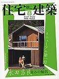 住宅建築 2010年 08月号 [雑誌] 画像