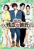 私の残念な彼氏 DVD-BOX2[DVD]