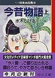 今昔物語(上)―マンガ日本の古典 (8) 中公文庫