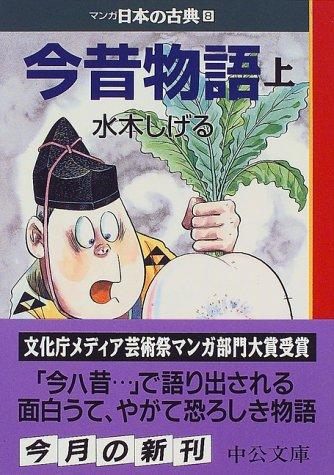 今昔物語(上)―マンガ日本の古典 (8) 中公文庫の詳細を見る
