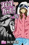 スイッチガール!! 9 (マーガレットコミックス)