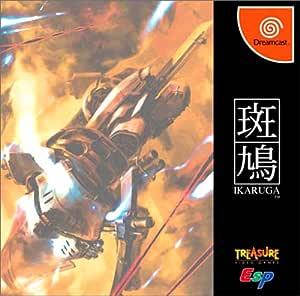 斑鳩 IKARUGA (Dreamcast)
