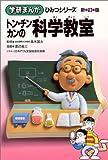 トン・チンカンの科学教室 (学研まんが ひみつシリーズ)