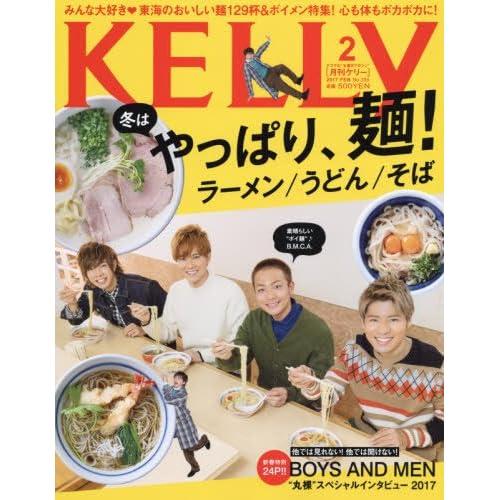 月刊KELLY(ケリー) 2017年 02 月号 [雑誌]