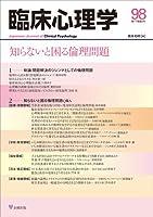 臨床心理学第17巻第2号―知らないと困る倫理問題