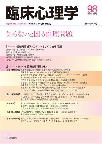 臨床心理学第17巻第2号—知らないと困る倫理問題