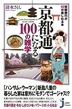 京都通になる100の雑学 - 京都旅行が10倍楽しめる本 (じっぴコンパクト新書)