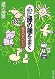 心に緑の種をまく―絵本のたのしみ (新潮文庫)