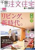 千葉の注文住宅 2011年 春夏号 [雑誌] 画像