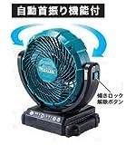 マキタ(Makita) 充電式ファン(本体のみ) CF102DZ