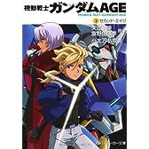 機動戦士ガンダムAGE(3) セカンド・エイジ (角川スニーカー文庫)