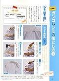 プロが教える わが家のシミ抜き&洗濯術(特選実用ブックス 暮らし) 画像