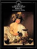 カラヴァッジオ (イタリア・ルネサンスの巨匠たち—バロックの誕生)