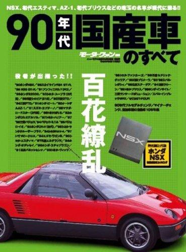 90年代国産車のすべて―NSXからはじまる90年代の傑車保存版記録集 (モーターファン別冊)の詳細を見る
