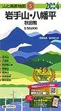 山と高原地図 岩手山・八幡平 秋田駒 (登山地図 | マップル)