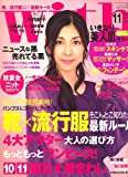 with (ウィズ) 2007年 11月号 [雑誌]