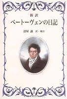 新訳 ベートーヴェンの日記