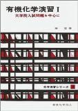 有機化学演習 1―大学院入試問題を中心に (化学演習シリーズ)