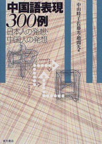 中国語表現300例—日本人の発想・中国人の発想