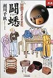 闘蟋―中国のコオロギ文化 (あじあブックス)
