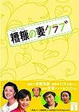 糟糠の妻クラブ DVD-BOX 5[DVD]