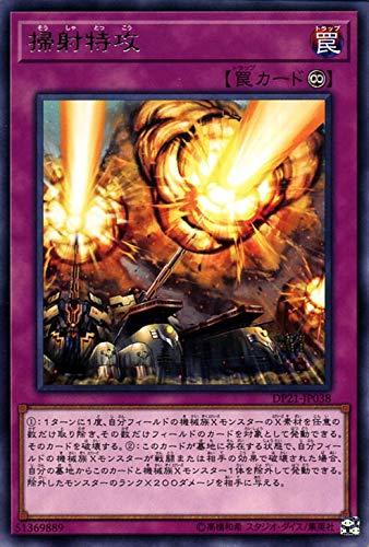 遊戯王カード 掃射特攻(レア) レジェンドデュエリスト編4(DP21) | 永続罠 レア