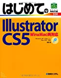はじめてのIllustratorCS5Win&Mac両対応 (BASIC MASTER SERIES)