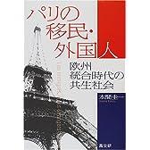 パリの移民・外国人―欧州統合時代の共生社会