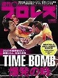 週刊プロレス 2020年 01/15号 No.2046 [雑誌]