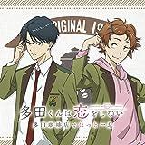 ラジオCD「TVアニメ『多田くんは恋をしない』多田珈琲店でほっとひと息」