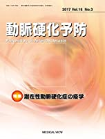 動脈硬化予防 2017 Vol.16 No. 特集:潜在性動脈硬化症の疫学