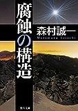 腐蝕の構造 (角川文庫)