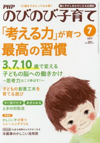 PHPのびのび子育て 2017年 07 月号 [雑誌]